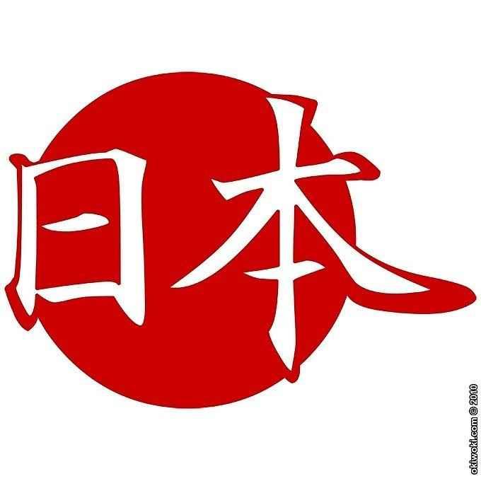 Si mon mariage était un N ... il serait Nippon